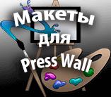 макеты для press wall