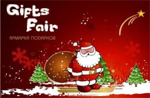 Gifts Fair 2011