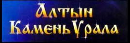 Алтын. Камень Урала-2012
