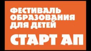 Выставка-фестиваль «СТАРТ АП-2013»
