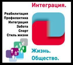 Выставка «Жизнь. Общество. Интеграция-2013» в Москве