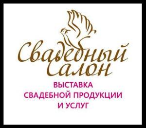 Выставка «Свадебный салон-2013» в Краснодаре (Россия).
