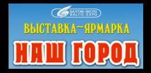 Наш город-2013