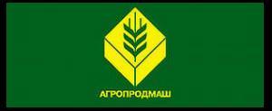Агропродмаш-2013