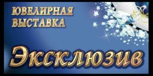 Эксклюзив-2013