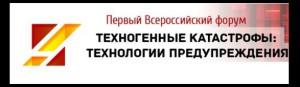 Выставка «Техногенные катастрофы-2014»