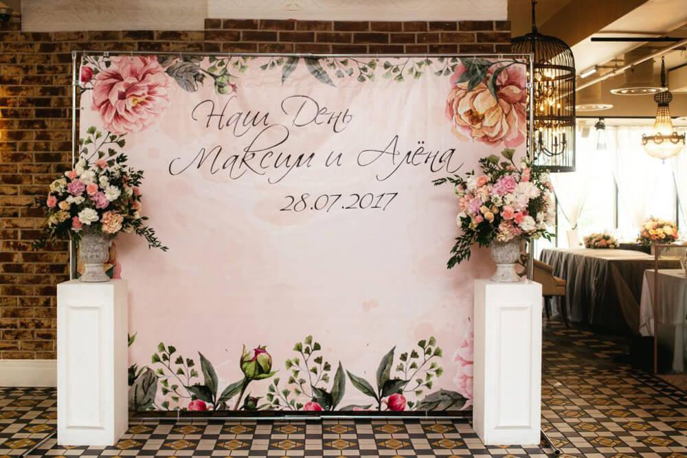 баннер на свадьбу фото в москве девушке пришлось