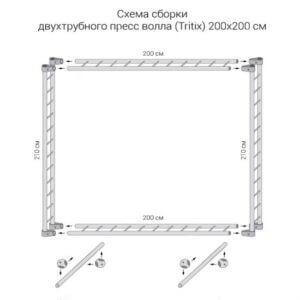 Схема сборки пресс вола тритикс 2х2